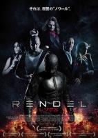 RENDEL レンデル