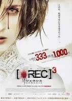 REC レック3 ジェネシス