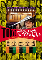 TOKYOてやんでぃ The Story Teller's Apprentice
