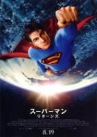 スーパーマン・リターンズ