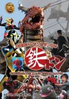 大怪獣チャランポラン祭り 鉄ドン