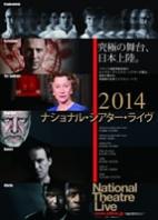 ナショナル・シアター・ライヴ 2014 「フランケンシュタイン」
