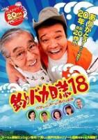 釣りバカ日誌18/ハマちゃんスーさん瀬戸の約束