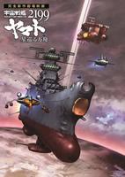 宇宙戦艦ヤマト2199宇宙戦艦ヤマト2199 星巡る方舟