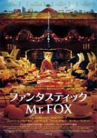 ファンタスティック Mr. Fox