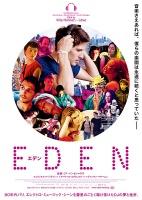 EDEN エデン