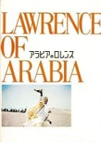 アラビアのロレンス/完全版 ニュー・プリントバージョン