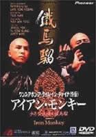 ワンス・アポン・ア・タイム・イン・チャイナ外伝/アイアンモンキー