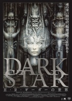 DARK STAR H・R・ギーガーの世界