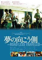 夢の向こう側 ROAD LESS TRAVELED
