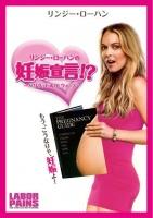 リンジー・ローハンの 妊娠宣言!?ハリウッド式OLウォーズ