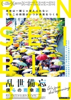 乱世備忘 僕らの雨傘運動
