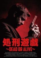 処刑遊戯 DEAD OR ALIVE
