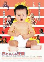 赤ちゃんの逆襲