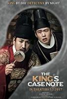 王様の事件手帖