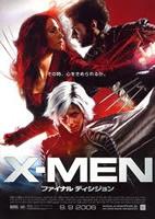X-MEN:ファイナル・ディシジョン
