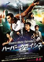 ハーバー・クライシス<湾岸危機>Black & White Episode1