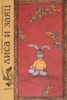 キツネとウサギ