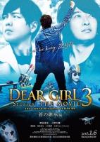 DearGirl Stories THE MOVIE3 the United Kingdom of KOCHI 蒼の継承編