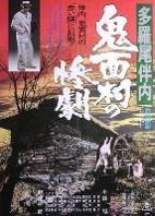長谷川真砂美出演映画