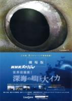 劇場版 NHK スペシャル 世界初撮影!深海の超巨大イカ