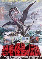 恐竜・怪鳥の伝説