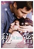 秘密 THE SECRET