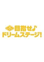 関西ジャニーズJr.の目指せ♪ドリームステージ!