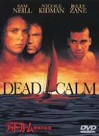 デッド・カーム 戦慄の航海