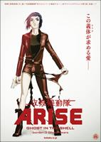 攻殻機動隊ARISE border:3 Ghost Tears