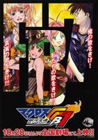 マクロスFB7 オレノウタヲキケ!