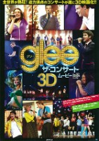 glee グリー ザ・コンサート 3Dムービー