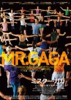 ミスター・ガガ 心と身体を解き放つダンス
