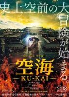 空海 KU-KAI 美しき王妃の謎