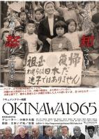 OKINAWA1965