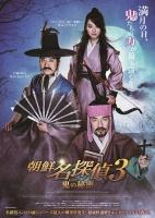 朝鮮名探偵 鬼の秘密
