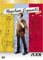 ナポレオン・ダイナマイト