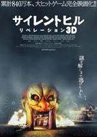 サイレントヒル リベレーション3D