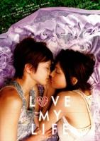 LOVE MY LIFE ラブ・マイ・ライフ