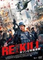 RE-KILL リ・キル 対ゾンビ特殊部隊