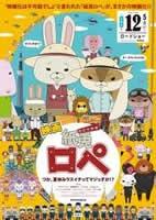 映画「紙兎ロペ」 つか、夏休みラスイチってマジっすか!?