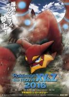 ポケモン・ザ・ムービーXY&Z 「ボルケニオンと機巧のマギアナ」