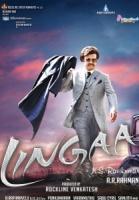 リンガー / LINGAA