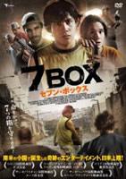 7BOX セブン・ボックス