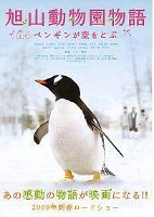 旭山動物園物語/ペンギンが空をとぶ