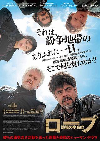 「ロープ 戦場の生命線」のポスター/チラシ/フライヤー