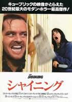 「シャイニング」のポスター/チラシ/フライヤー