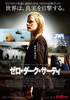 「ゼロ・ダーク・サーティ」のポスター/チラシ/フライヤー