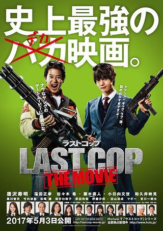 「LAST COP THE MOVIE」のポスター/チラシ/フライヤー