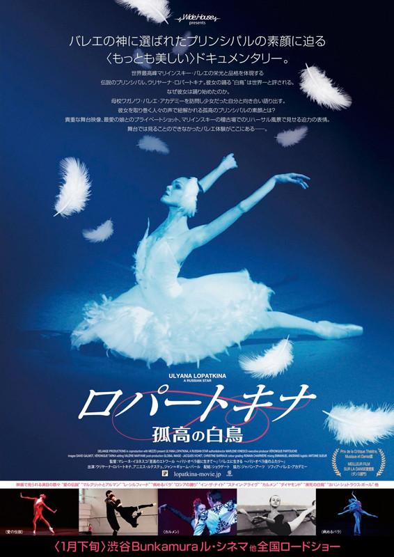 「ロパートキナ 孤高の白鳥」のポスター/チラシ/フライヤー